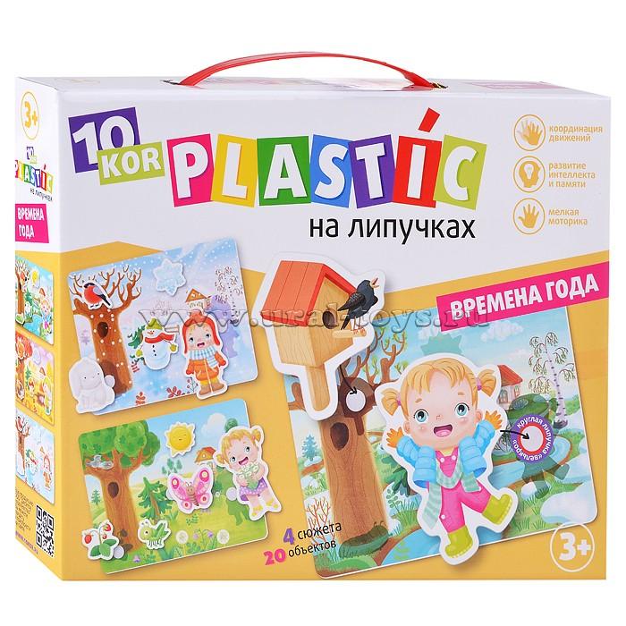 """Пластик на липучках \""""Времена года\"""" 10KOR PLASTIC"""