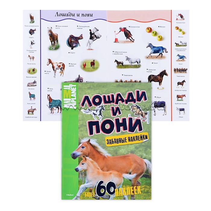 Animal Planet. Лошади и пони (забавные наклейки)