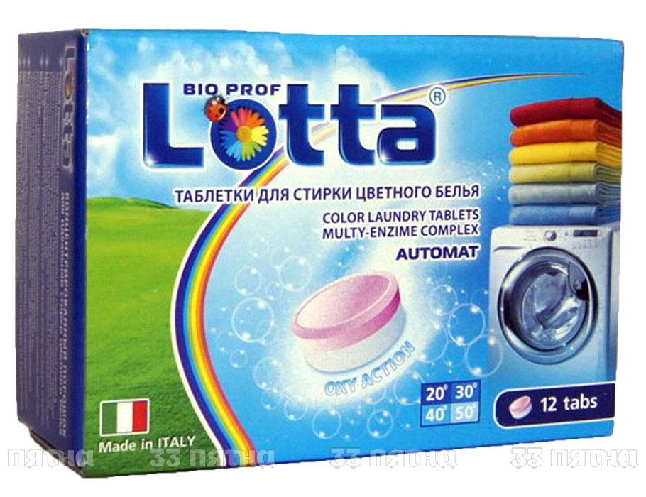 """Таблетки для стирки цветного белья \""""LOTTA\"""" Италия 12 штук"""