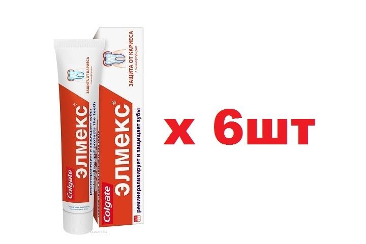 Colgate Elmex Зубная паста 75ml Защита от кариеса 6шт