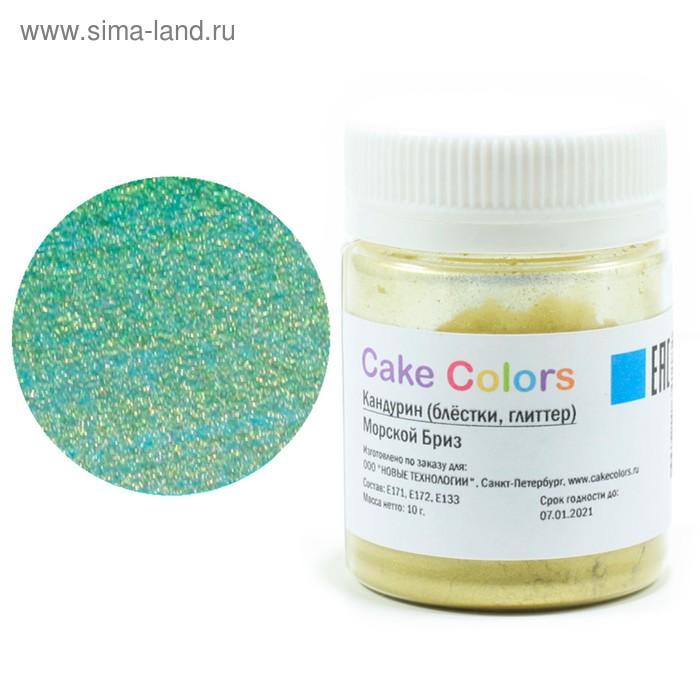 Кандурин Морской Бриз, 10г (блёстки, глиттер) Cake Colors