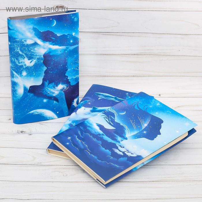Набор обложек для книг «Космос», 430х240 мм, 3 шт