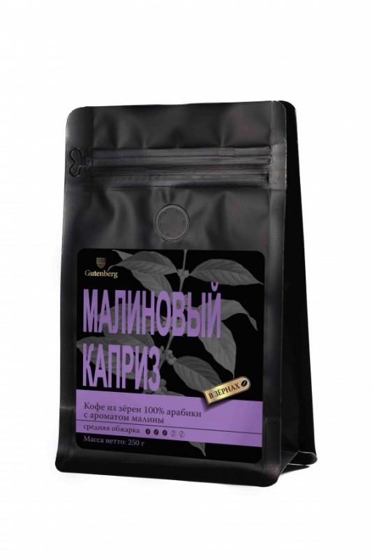 """1317-250 Кофе в зёрнах ароматизированный """"Малиновый каприз"""", уп. 250 г"""