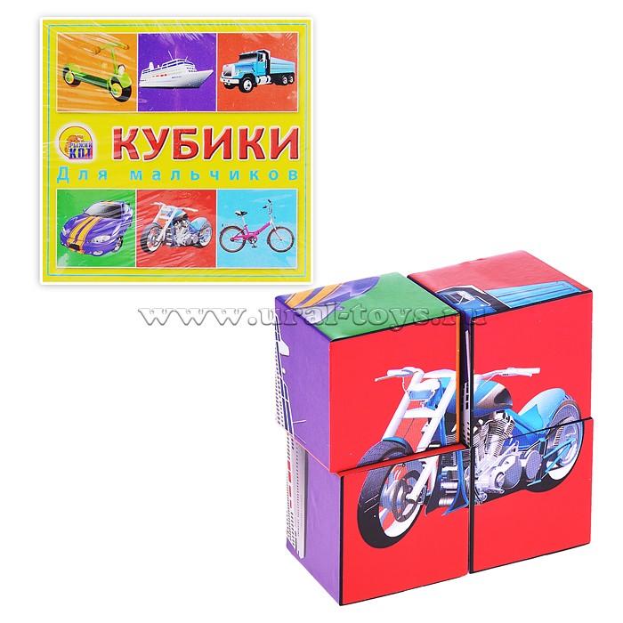 Кубики пластиковые 4 шт. Для мальчиков