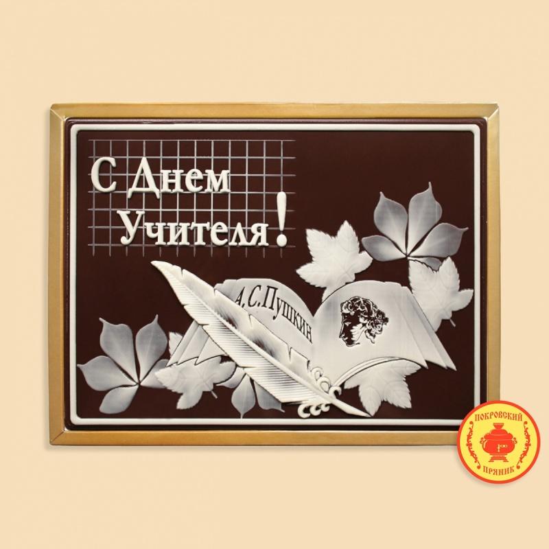 с Днем учителя (А.С Пушкин) 700 грамм 0,7ШОК/ПУШКИН/ДЕНЬУЧ