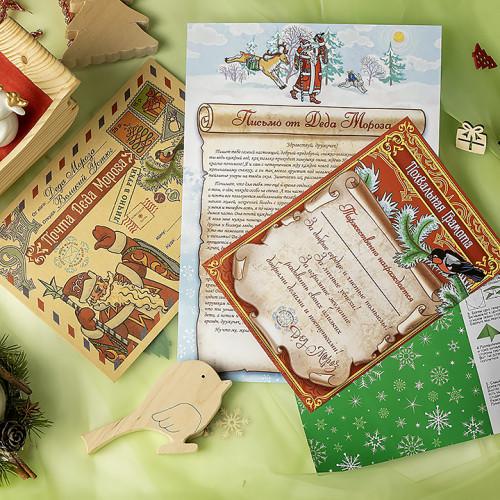 Бюджетные Не именные письма от Деда Мороза