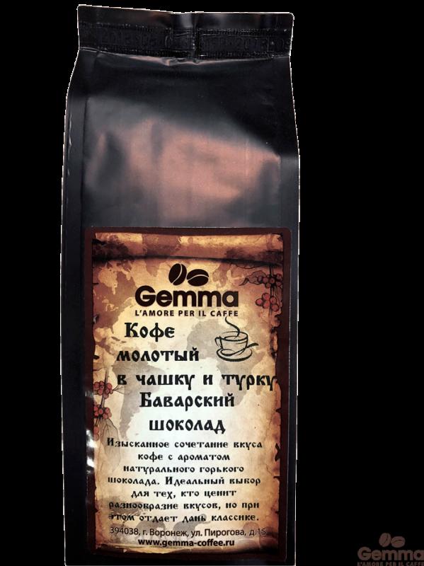 Кофе Gemma Баварский шоколад (молотый) 250гр.