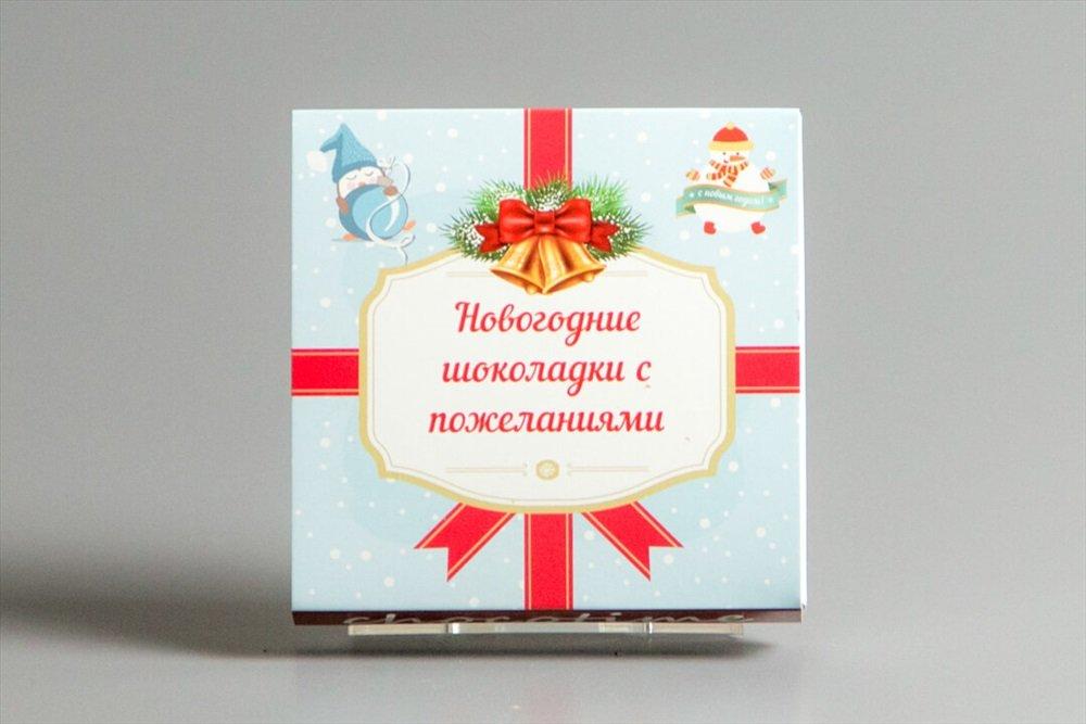 Шокотайм «Новый Год 12 пожеланий»