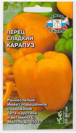 Перец Карапуз