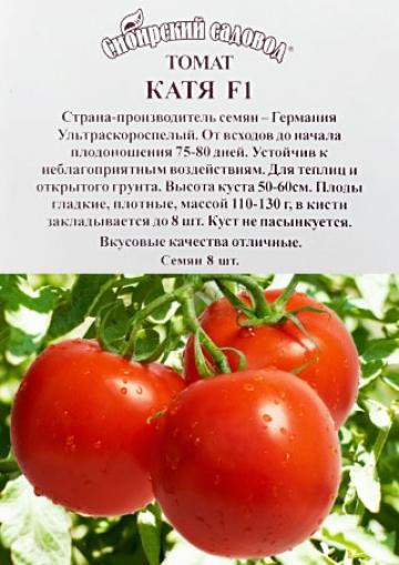 Томат Катя F1