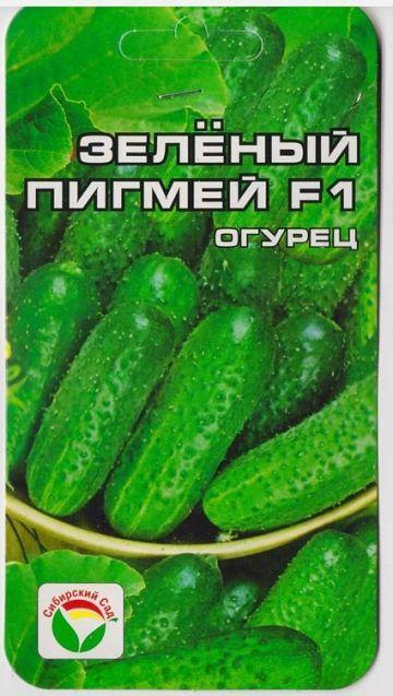 Огурец Зеленый Пигмей F1