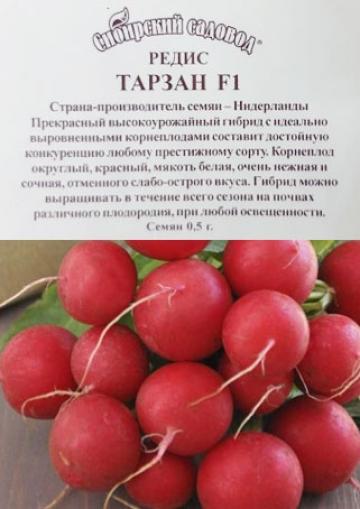 Редис Тарзан F1 (Код: 14819)