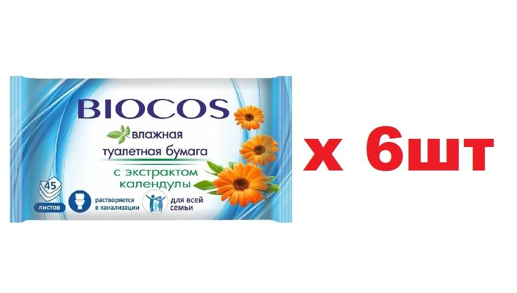Влажная Туалетная Бумага 45листов BioCos для детей 6шт