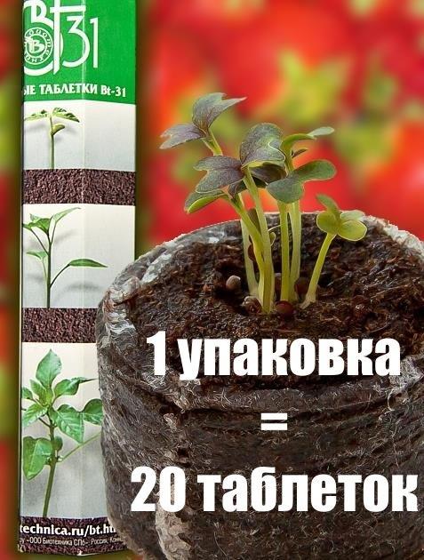 Торфяные таблетки Bt-31 (20 шт, диаметр 31 мм)