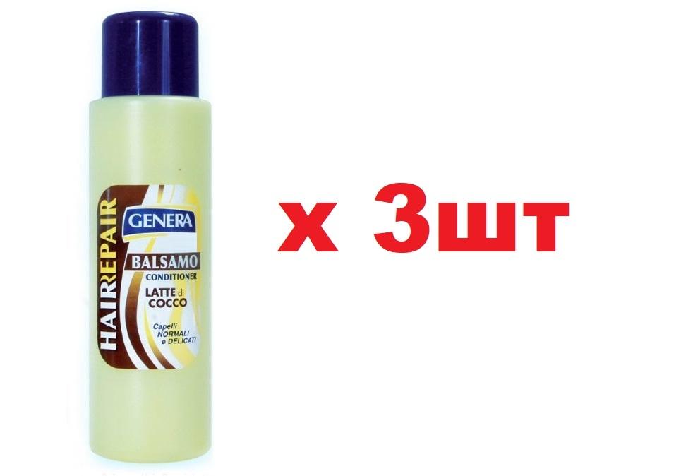 GENERA Бальзам для волос с кокосовым молочком 500мл 3шт