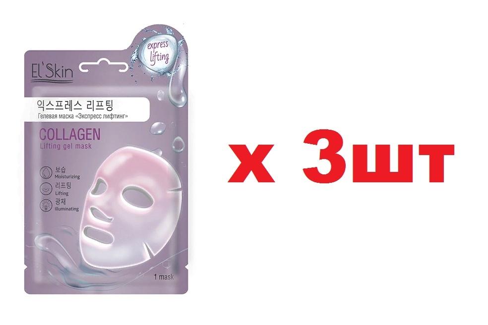El Skin-951 Гелевая маска Экспресс лифтинг 3шт