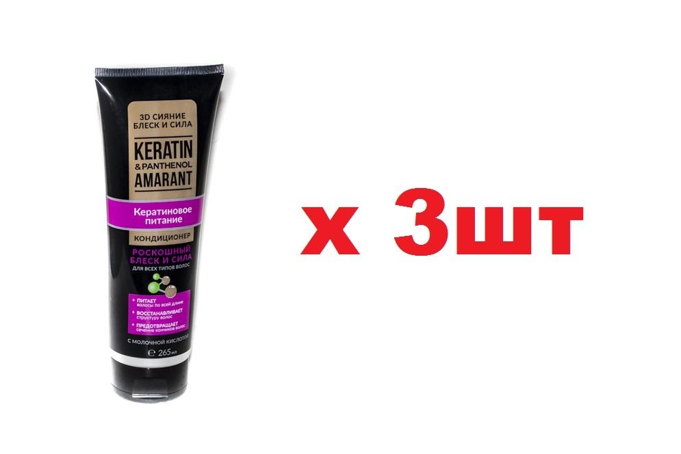 Кондиционер для волос 265мл Кератиновое питание 3шт
