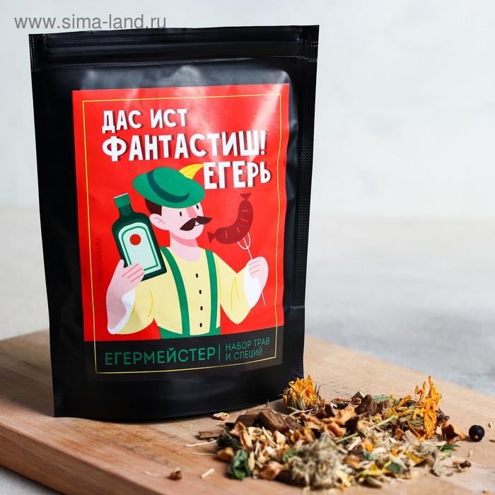 Травы и специи для приготовления егермейстера «Даст ист фантастиш», 36 г