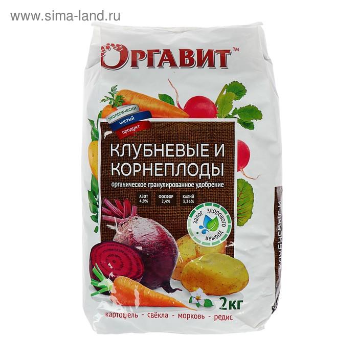 Удобрение гранулированное органическое Оргавит Клубневые и Корнеплоды, 2 кг
