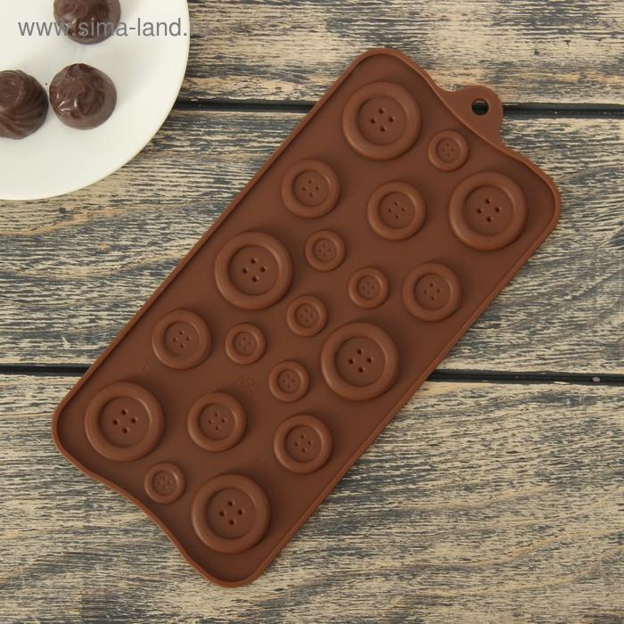 """Форма для льда и шоколада \""""Пуговки\"""", 19 ячеек, цвет шоколадный"""