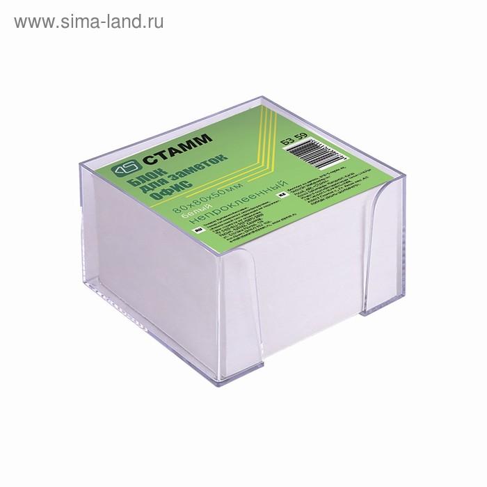 Блок бумаги для записей «Офис», 8 x 8 x 5 см, 65 г/м2, в пластиковом боксе, белый