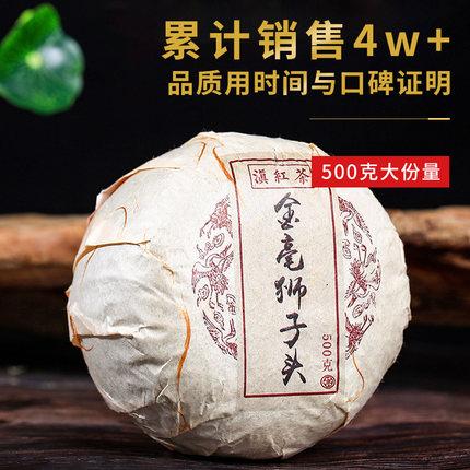 Черный чай Юньнань Puwei со вкусом Golden Hao Lion Head 500 г Туоча Черный чай Юньнань Gongfu