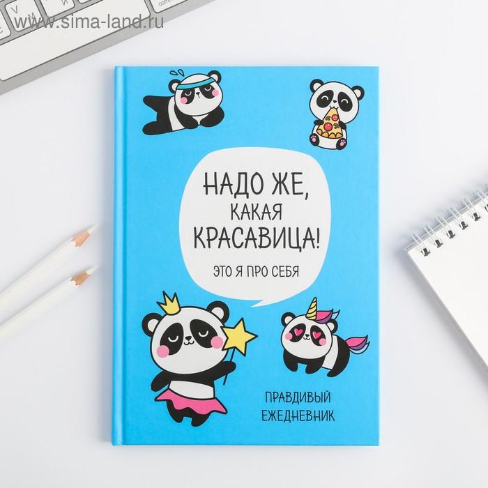 """Ежедневник """"Панда. Серия для тех у кого лапки"""", А5, 80 листов"""