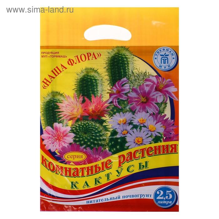 """Почвогрунт для комнатных растений 2,5 л (1,5 кг) \""""Кактус\"""""""