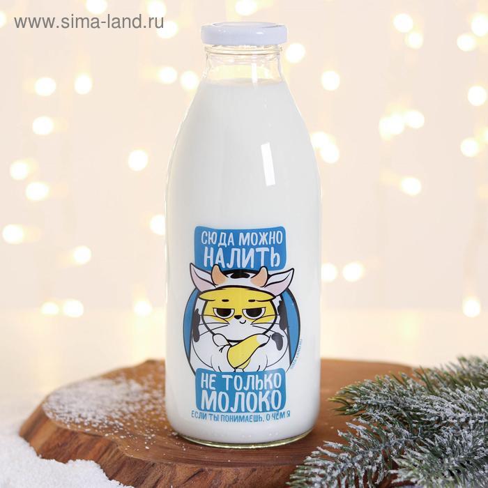 """Бутылка \""""Сюда можно налить не только молоко\"""""""