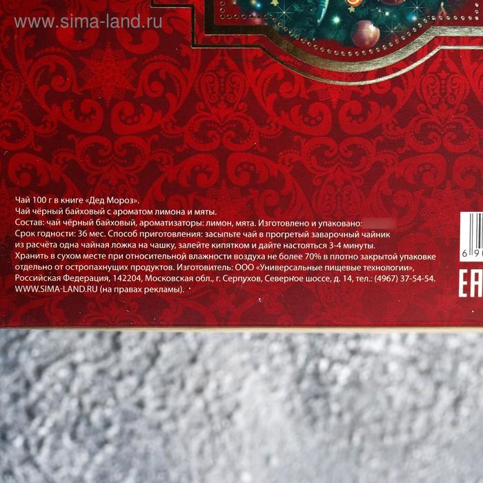 Чай чёрный «Дед Мороз», лимон и мята, в коробке-книге, 100 г