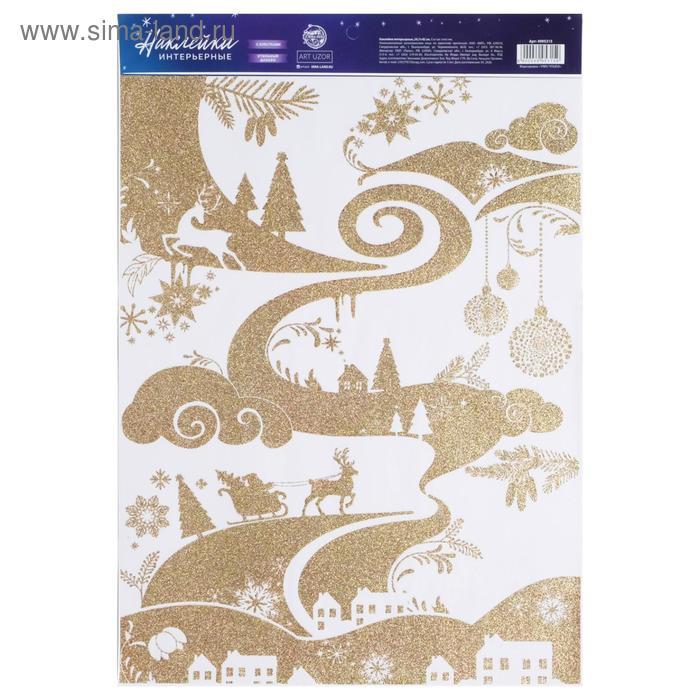 Интерьерная наклейка с блестками «Пейзаж», 29,7 х 42 см