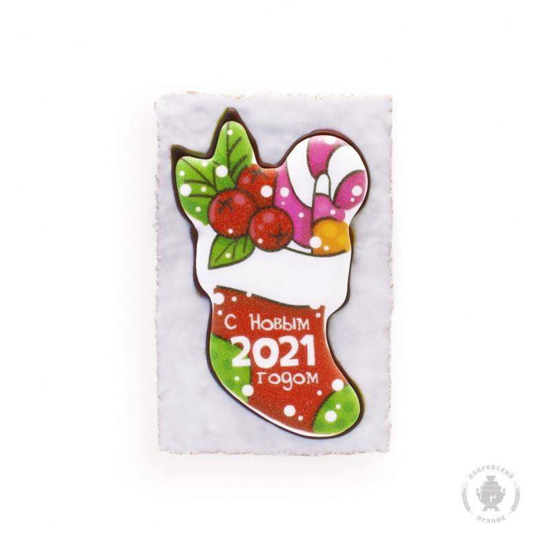 """Носок \""""С Новым 2021 годом\"""" (130 грамм)"""