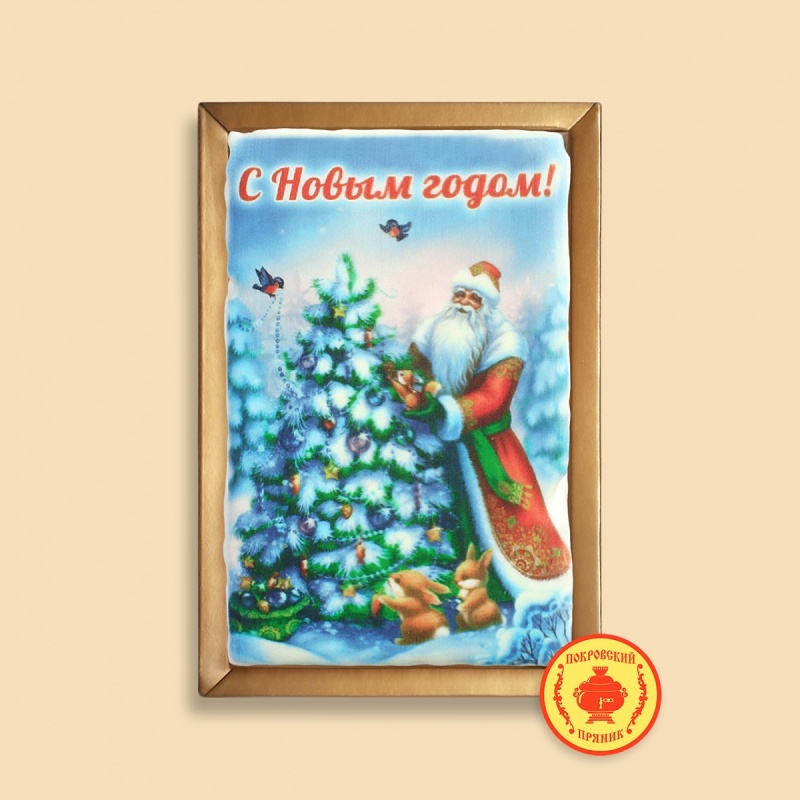 С Новым годом (дед мороз у елки) 160 грамм
