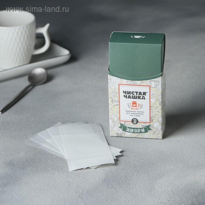 """Фильтр-пакеты для заваривания чая и трав, \""""Для Чашки\"""", 100 шт., 5,5 х 12 см"""