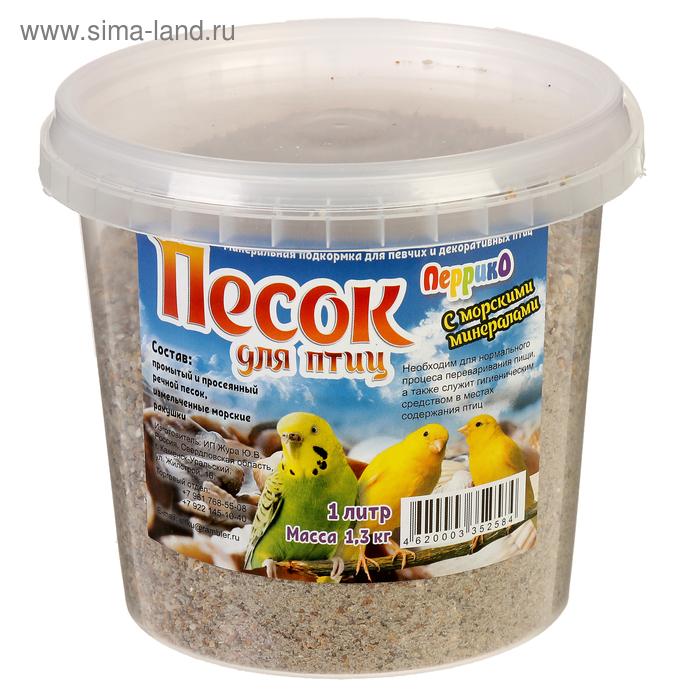 Песок речной для птиц с морскими минералами, ведро, 1 л