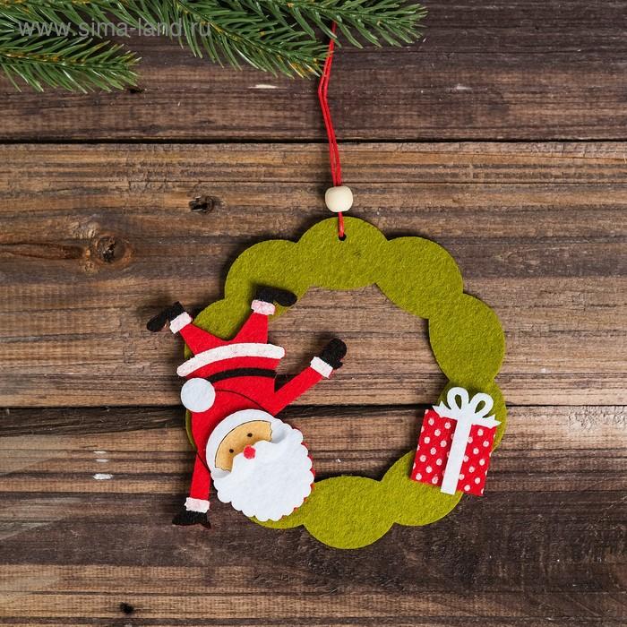 Набор для создания подвесной ёлочной игрушки из фетра «Дед Мороз и подарок»