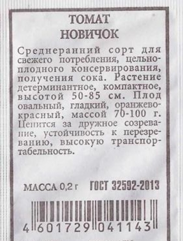 Томат Новичок (Код: 80534)