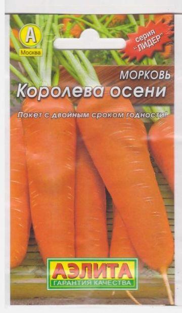 Морковь Королева осени (Код: 68427)