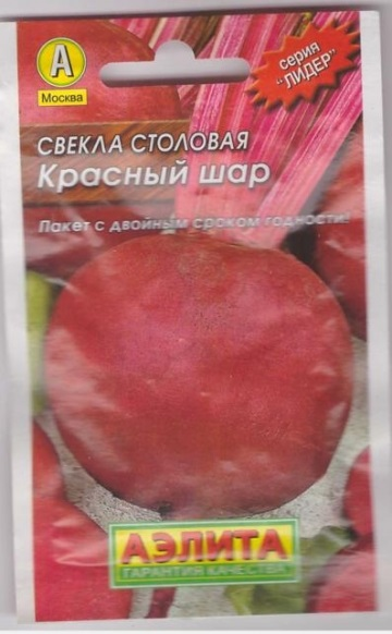 Свекла Красный шар