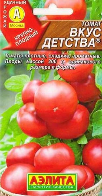 Томат Вкус детства (Код: 85489)