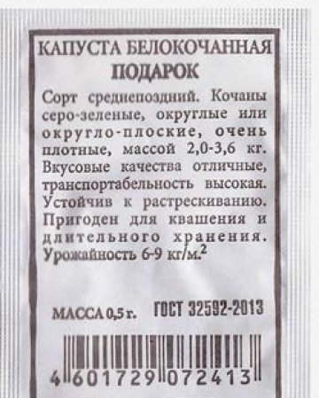 Капуста б/к Подарок
