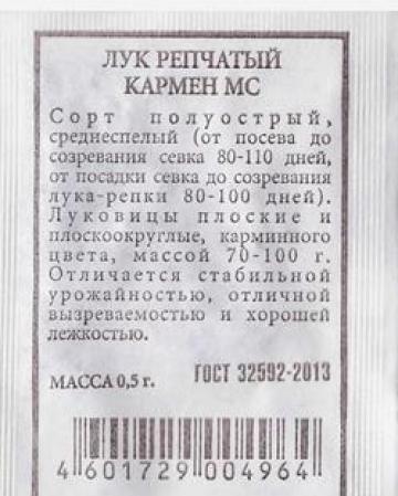 Лук репчатый Кармен МС