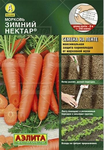 Морковь Зимний нектар (лента)