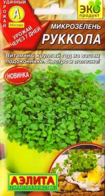 Микрозелень Рукола