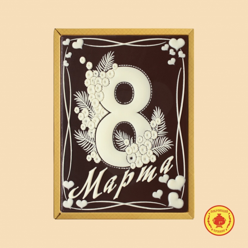 8 Марта (с Днем 8 Марта) 700 грамм