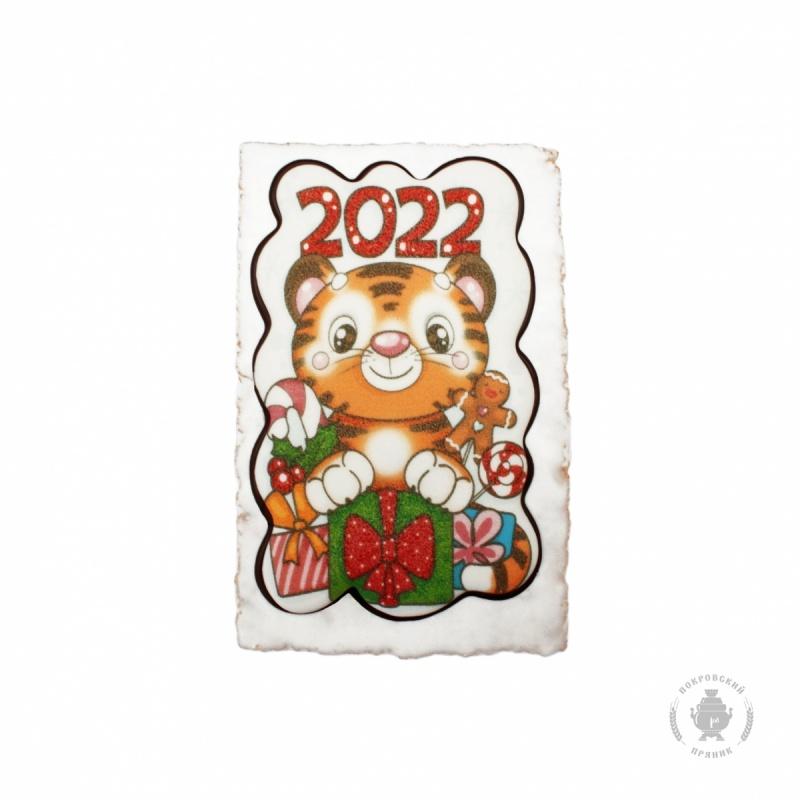 Тигренок с подарками 2022 (130гр)