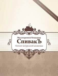 Каталог продукции СпивакЪ
